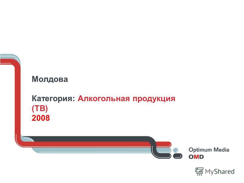 Молдова Категория: Алкогольная продукция (ТВ) 2008