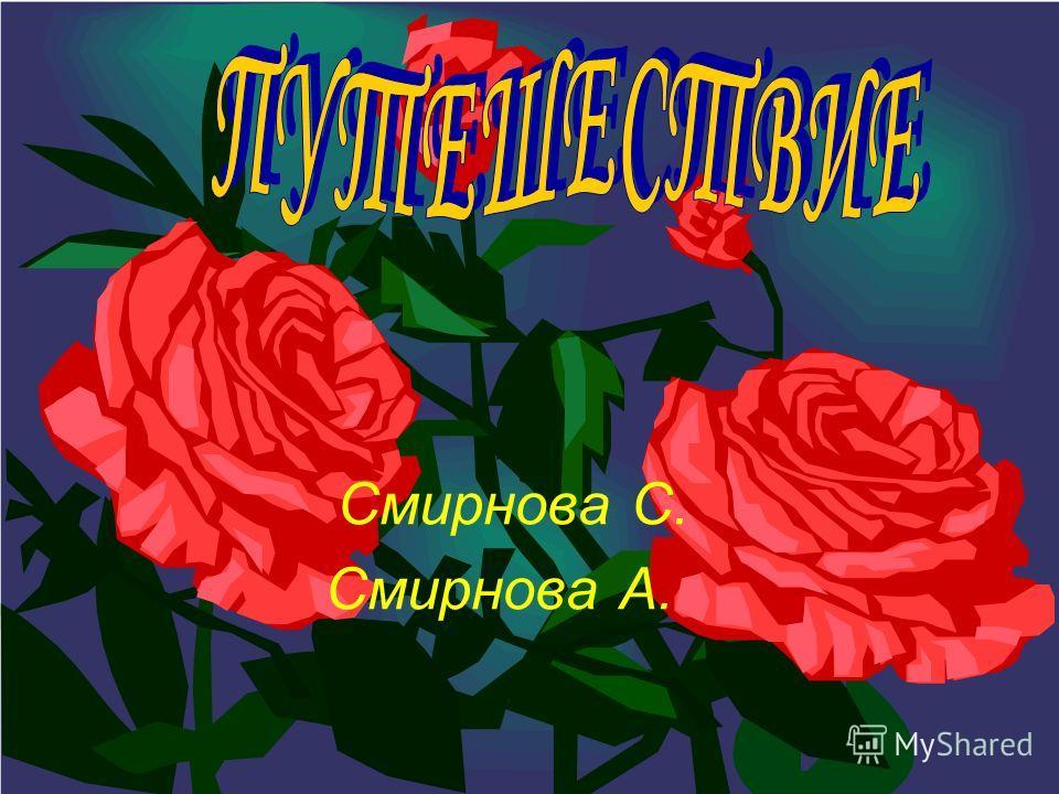 Смирнова С. Смирнова А.