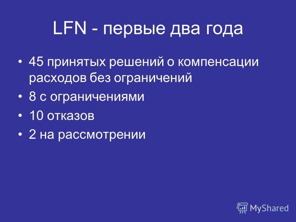 LFN - первые два года 45 принятых решений о компенсации расходов без ограничений 8 с ограничениями 10 отказов 2 на рассмотрении
