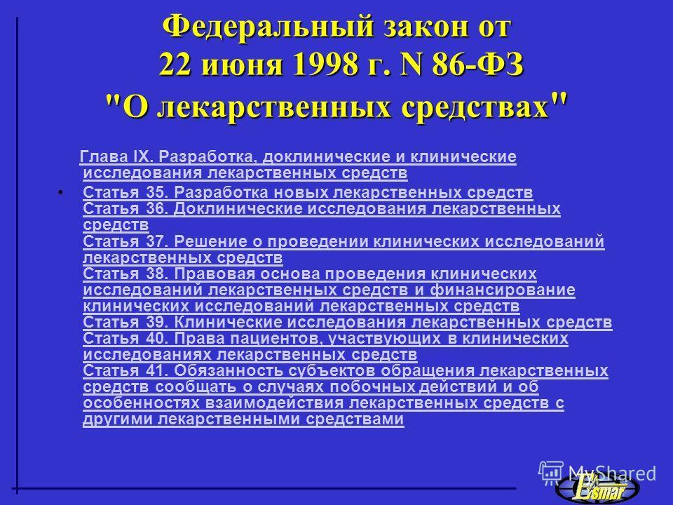 Вопросы правового регулирования клинических испытаний в России В настоящее время в России правовой основой для проведения клинических исследований с участием детей являются: Хельсинкская декларация (2001 г.); Конституция РФ; Основы законодательства Р