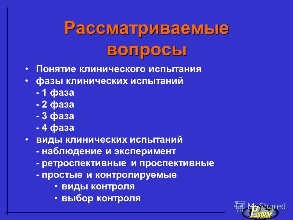 КЛИНИЧЕСКИЕ ИССЛЕДОВАНИЯ ЛЕКАРСТВЕННЫХ СРЕДСТВ. МЕЖДУНАРОДНЫЕ СТАНДАРТЫ. ВОПРОСЫ ПРАВОВОГО РЕГУЛИРОВАНИЯ Москва, 17 апреля 2004 г. ПОПОВ ВЛАДИМИР ВАСИЛЬЕВИЧ МИИТ Кафедра железнодорожная медицина