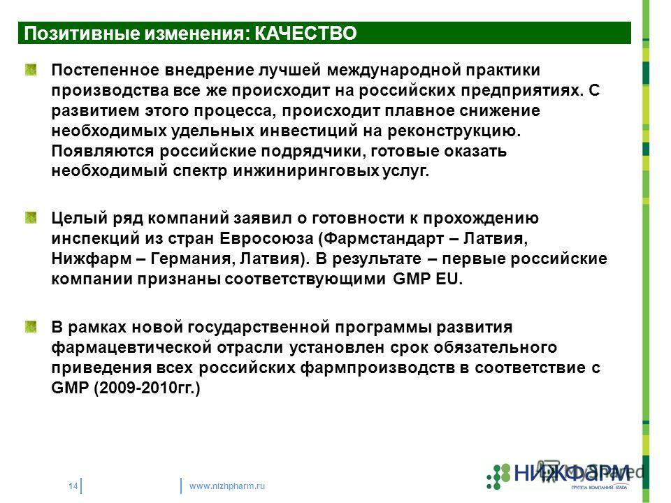 www.nizhpharm.ru14 Позитивные изменения: КАЧЕСТВО Постепенное внедрение лучшей международной практики производства все же происходит на российских предприятиях. С развитием этого процесса, происходит плавное снижение необходимых удельных инвестиций н