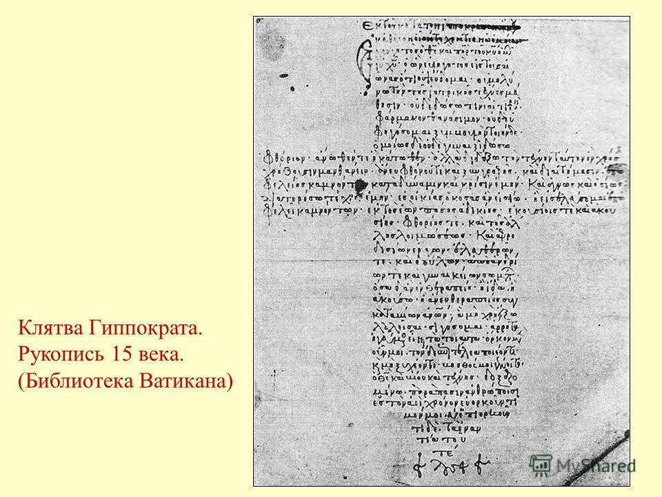Клятва Гиппократа. Рукопись 15 века. (Библиотека Ватикана)
