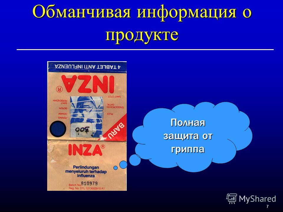 7 Обманчивая информация о продукте Полная защита от гриппа
