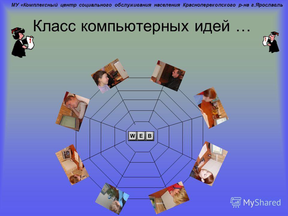 Нас спас – компьютерный класс МУ «Комплексный центр социального обслуживания населения Красноперекопского р-на г.Ярославль