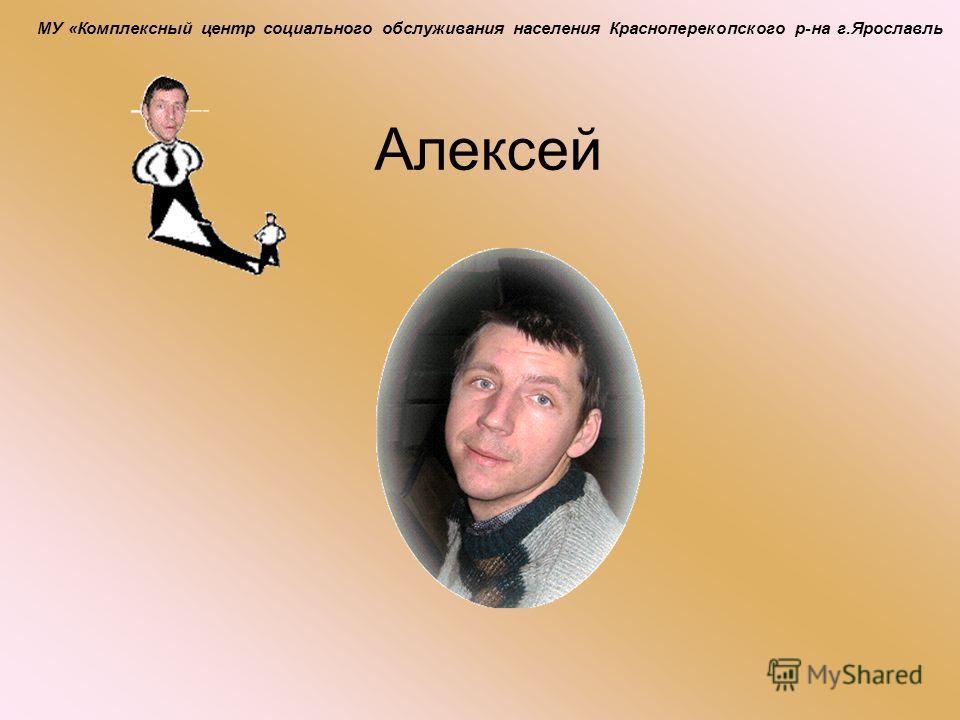 Борис Алексеевич