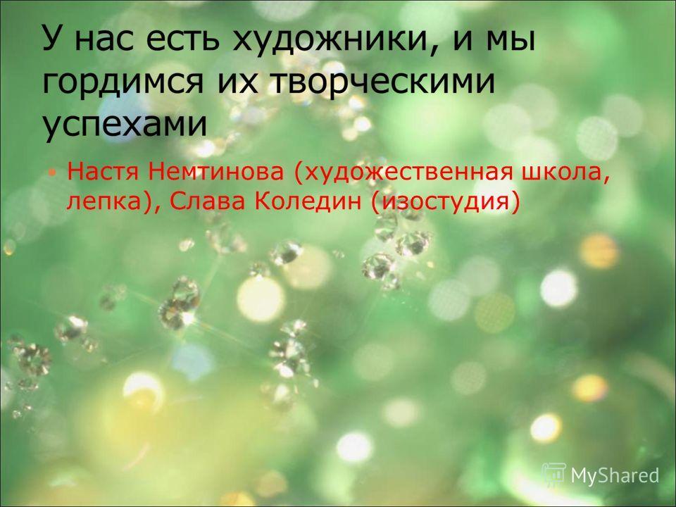 Настя Немтинова (художественная школа, лепка), Слава Коледин (изостудия)