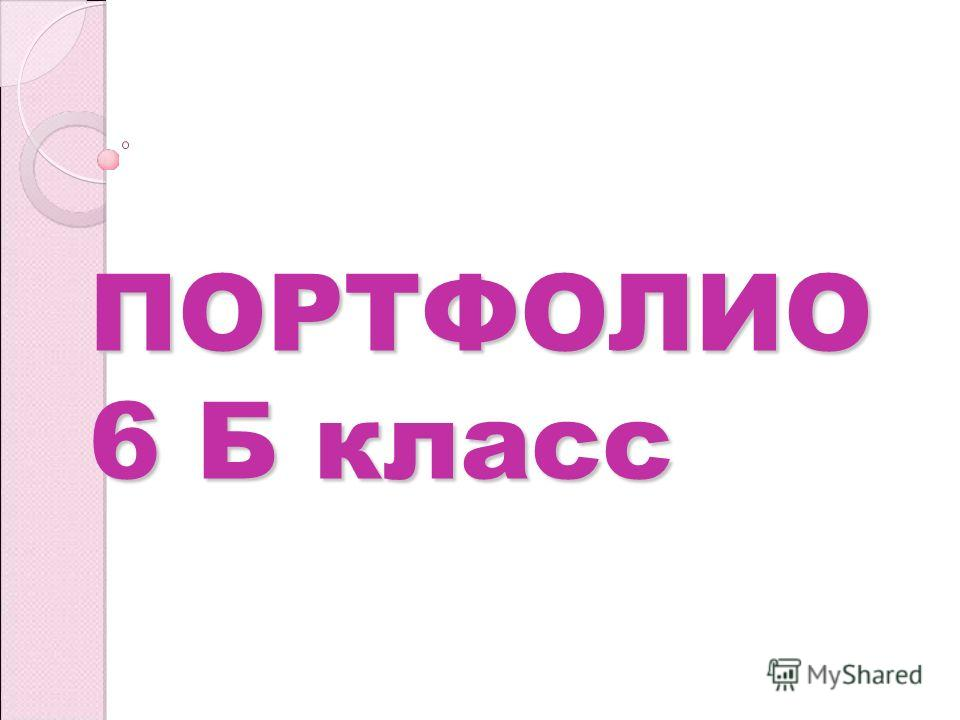 ПОРТФОЛИО 6 Б класс