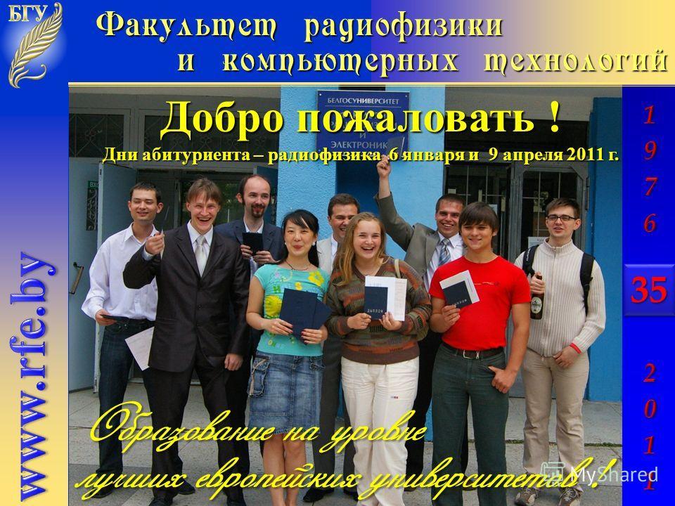 Добро пожаловать ! Дни абитуриента – радиофизика 6 января и 9 апреля 2011 г. Факультет радиофизики и компьютерных технологий 3535