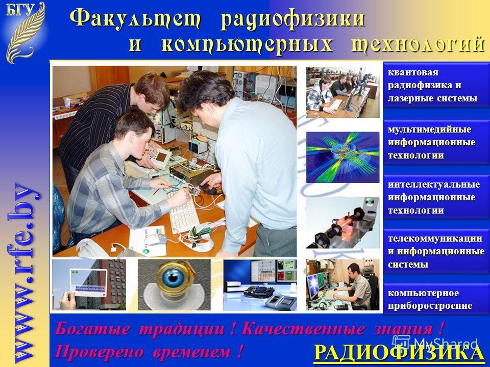 Факультет радиофизики и компьютерных технологий РАДИОФИЗИКА квантовая радиофизика и лазерные системы телекоммуникации и информационные системы компьютерное приборостроение мультимедийные информационные технологии интеллектуальные информационные техно