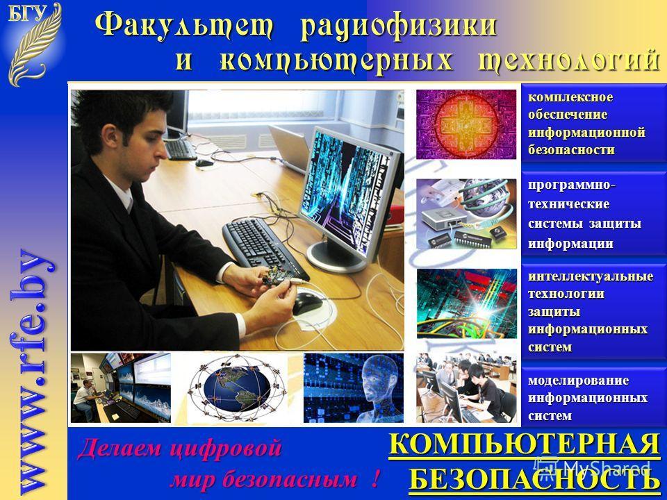 Факультет радиофизики и компьютерных технологий комплексное обеспечение информационной безопасности моделирование информационных систем программно- технические системы защиты информации интеллектуальные технологии защиты информационных систем КОМПЬЮТ