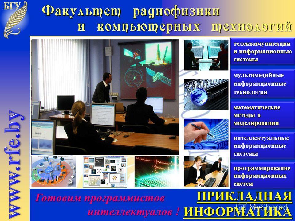 Факультет радиофизики и компьютерных технологий телекоммуникации и информационные системы интеллектуальные информационные системы мультимедийные информационные технологии математические методы в моделировании ПРИКЛАДНАЯИНФОРМАТИКА программирование ин