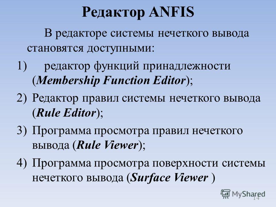 Редактор ANFIS В редакторе системы нечеткого вывода становятся доступными: 1)редактор функций принадлежности (Membership Function Editor); 2)Редактор правил системы нечеткого вывода (Rule Editor); 3)Программа просмотра правил нечеткого вывода (Rule V