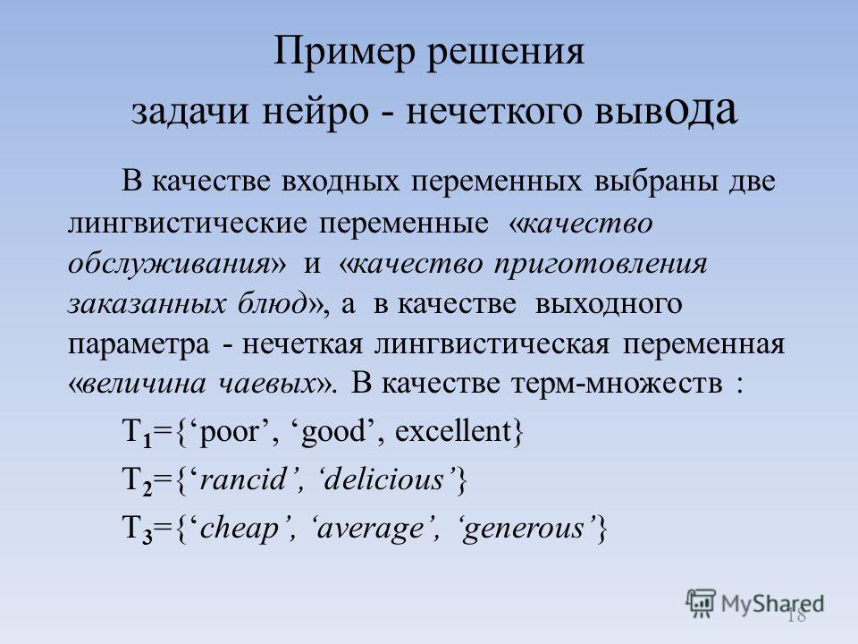 Пример решения задачи нейро - нечеткого выв ода В качестве входных переменных выбраны две лингвистические переменные «качество обслуживания» и «качество приготовления заказанных блюд», а в качестве выходного параметра - нечеткая лингвистическая перем