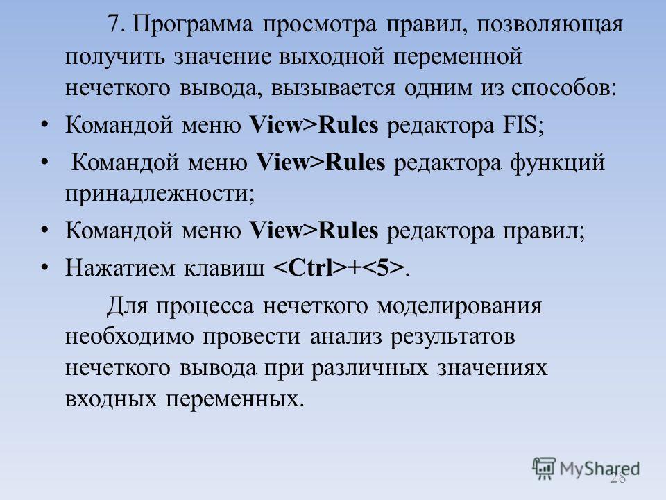 7. Программа просмотра правил, позволяющая получить значение выходной переменной нечеткого вывода, вызывается одним из способов: Командой меню View>Rules редактора FIS; Командой меню View>Rules редактора функций принадлежности; Командой меню View>Rul