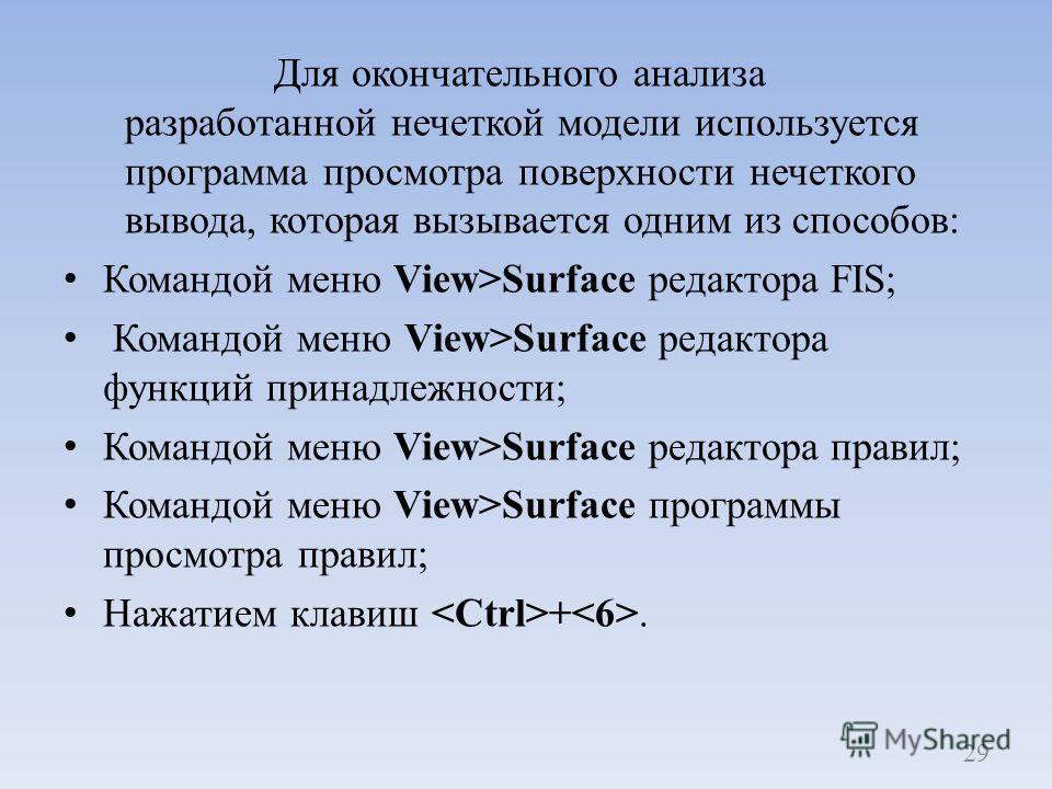 Для окончательного анализа разработанной нечеткой модели используется программа просмотра поверхности нечеткого вывода, которая вызывается одним из способов: Командой меню View>Surface редактора FIS; Командой меню View>Surface редактора функций прина
