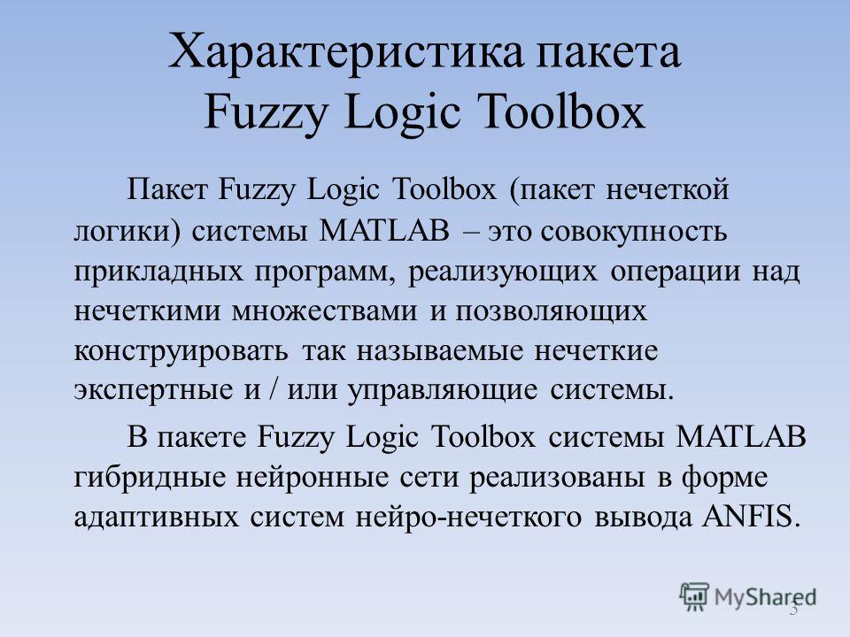 Характеристика пакета Fuzzy Logic Toolbox Пакет Fuzzy Logic Toolbox (пакет нечеткой логики) системы MATLAB – это совокупность прикладных программ, реализующих операции над нечеткими множествами и позволяющих конструировать так называемые нечеткие экс