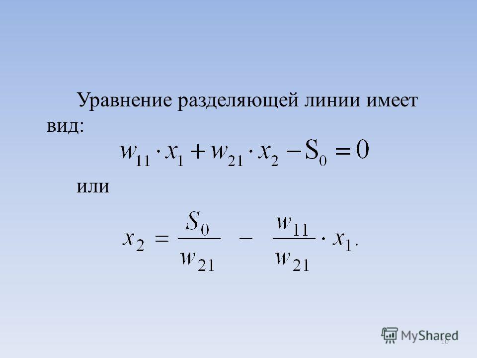 Уравнение разделяющей линии имеет вид: или 10