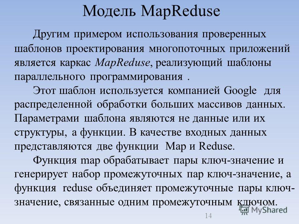 Другим примером использования проверенных шаблонов проектирования многопоточных приложений является каркас MapReduse, реализующий шаблоны параллельного программирования. Этот шаблон используется компанией Google для распределенной обработки больших м