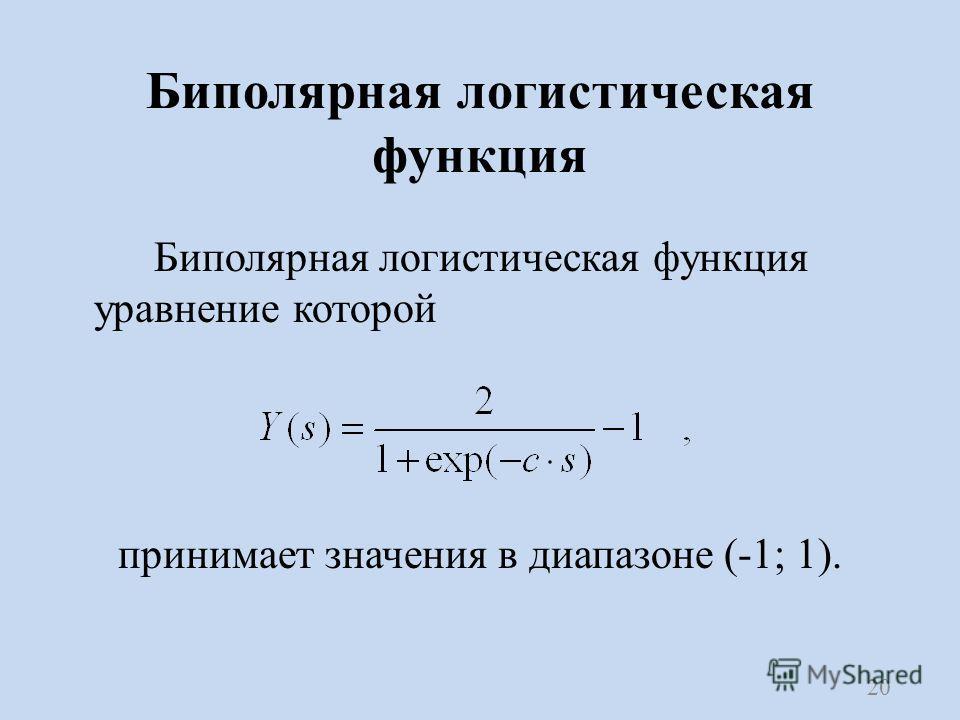 Биполярная логистическая функция Биполярная логистическая функция уравнение которой принимает значения в диапазоне (-1; 1). 20