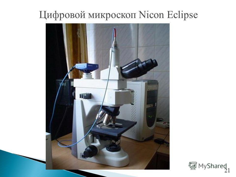 Цифровой микроскоп Nicon Eclipse 21