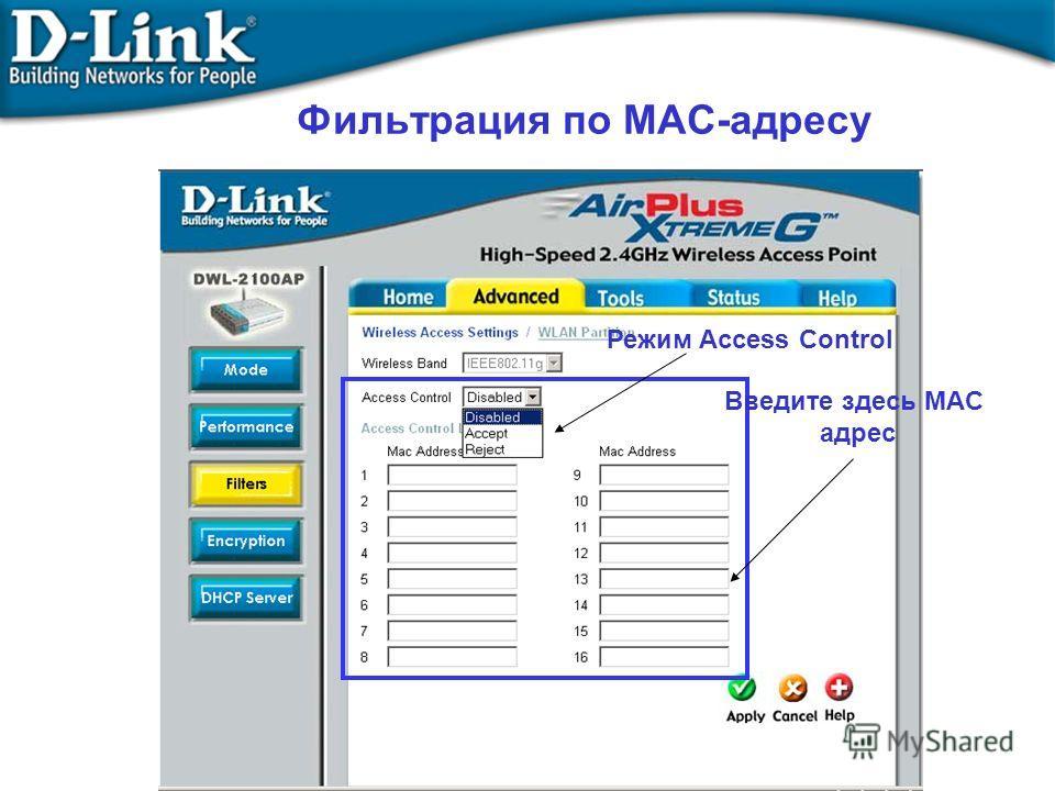 Фильтрация по MAC-адресу Введите здесь MAC адрес Режим Access Control