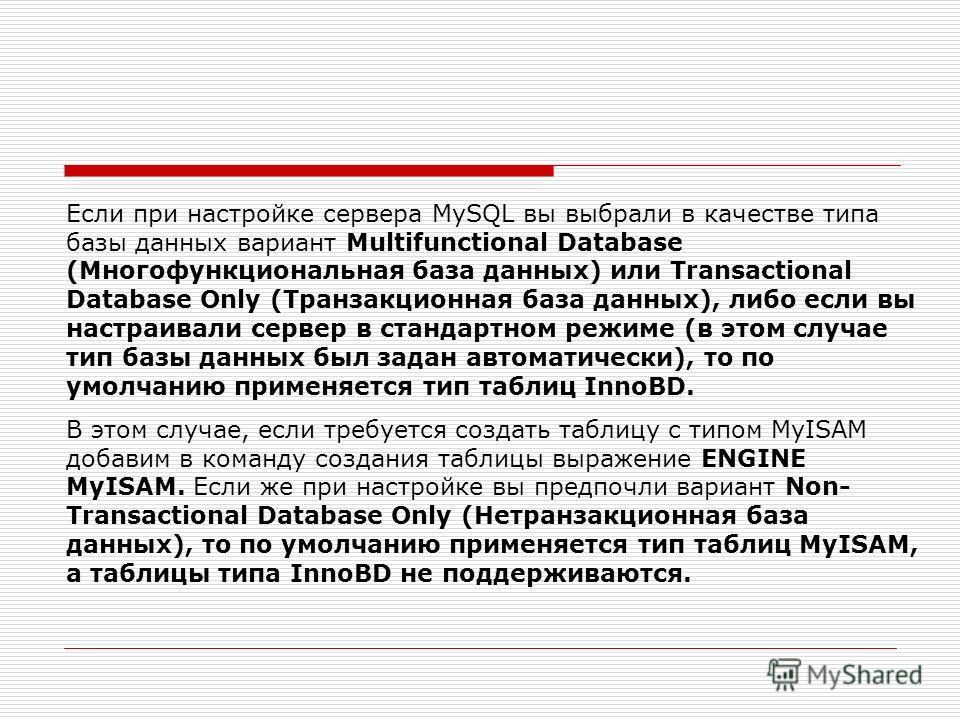 Если при настройке сервера MySQL вы выбрали в качестве типа базы данных вариант Multifunctional Database (Многофункциональная база данных) или Transactional Database Only (Транзакционная база данных), либо если вы настраивали сервер в стандартном реж
