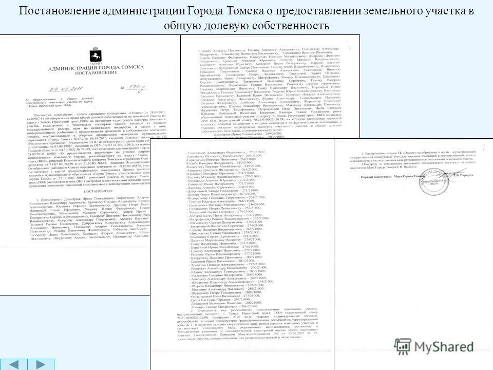 Постановление администрации Города Томска о предоставлении земельного участка в общую долевую собственность