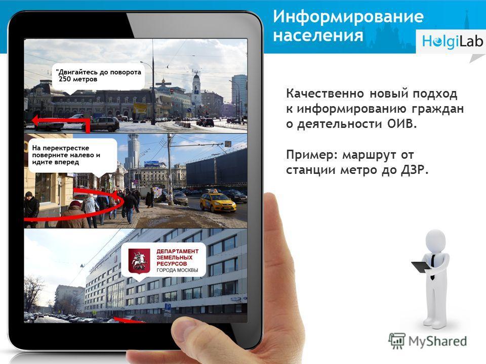 Качественно новый подход к информированию граждан о деятельности ОИВ. Пример: маршрут от станции метро до ДЗР.