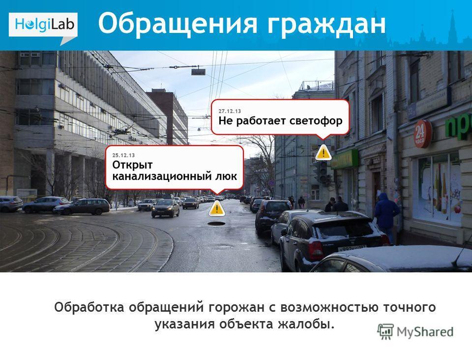 Обращения граждан Обработка обращений горожан с возможностью точного указания объекта жалобы.