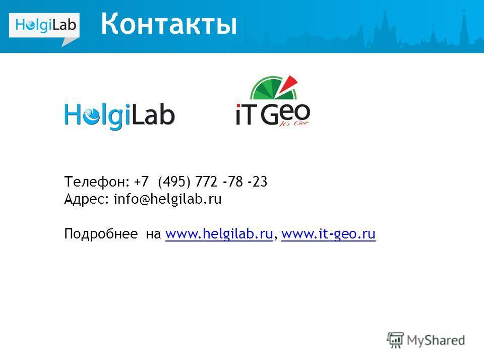 Контакты Телефон: +7 (495) 772 -78 -23 Адрес: info@helgilab.ru Подробнее на www.helgilab.ru, www.it-geo.ruwww.helgilab.ruwww.it-geo.ru