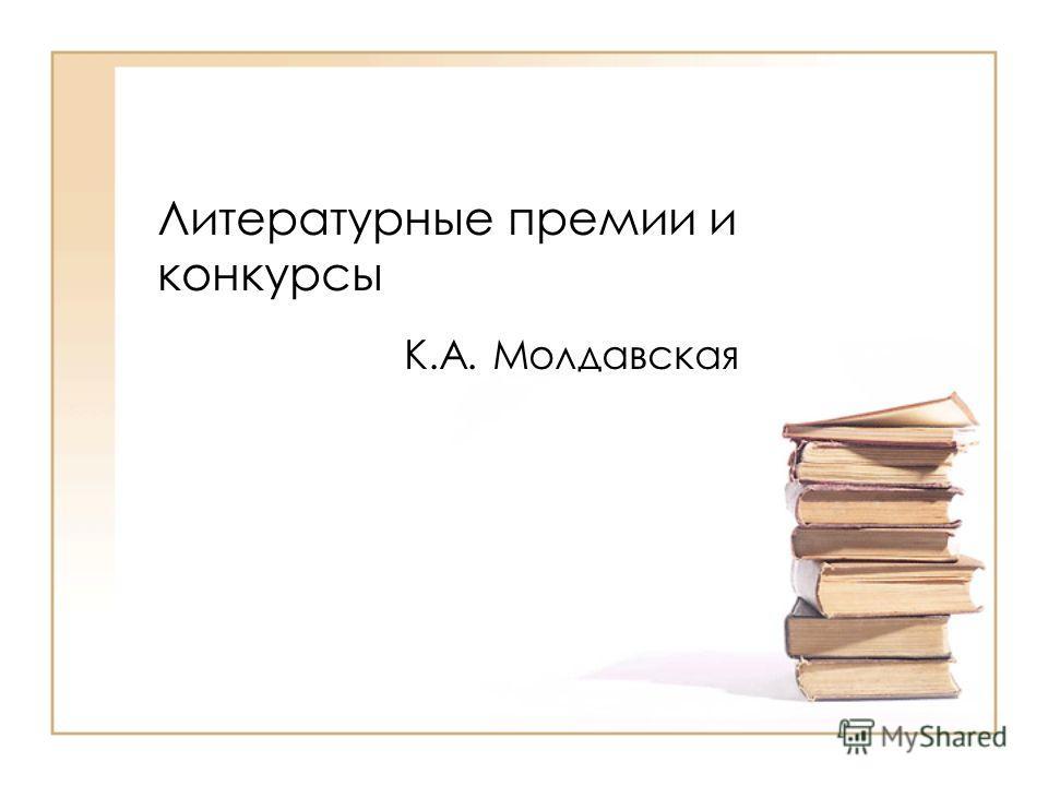 Литературные премии и конкурсы К.А. Молдавская
