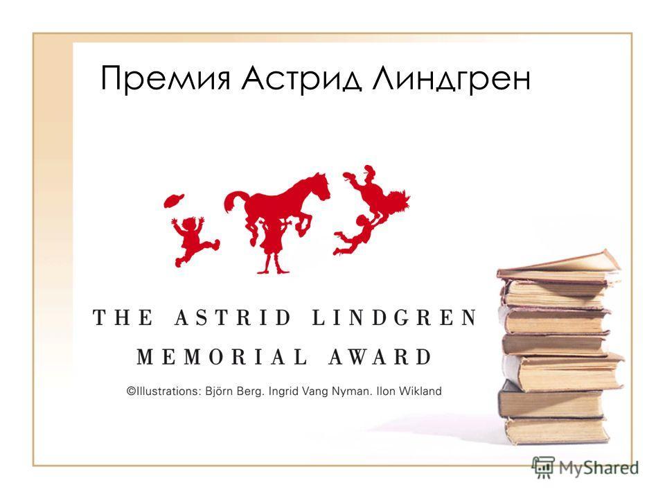 Премия Астрид Линдгрен