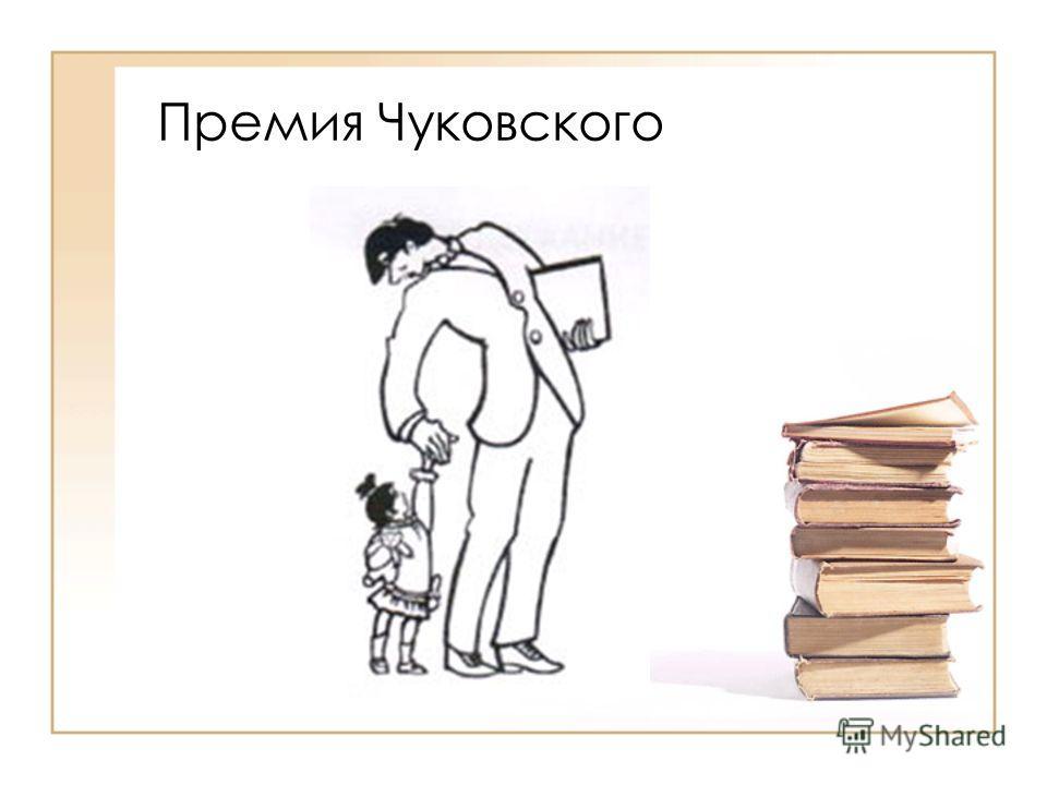 Премия Чуковского