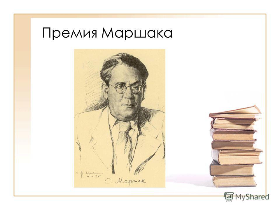 Премия Маршака