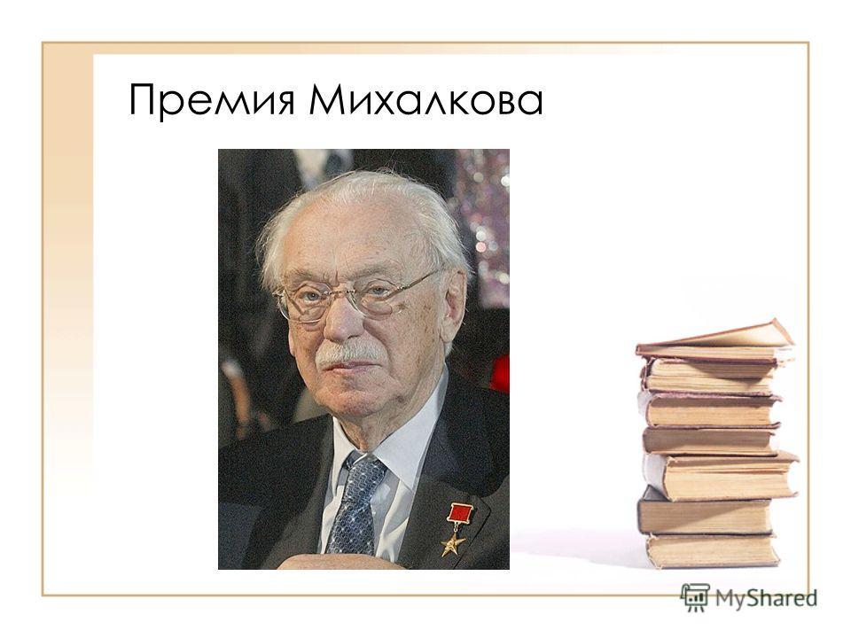 Премия Михалкова