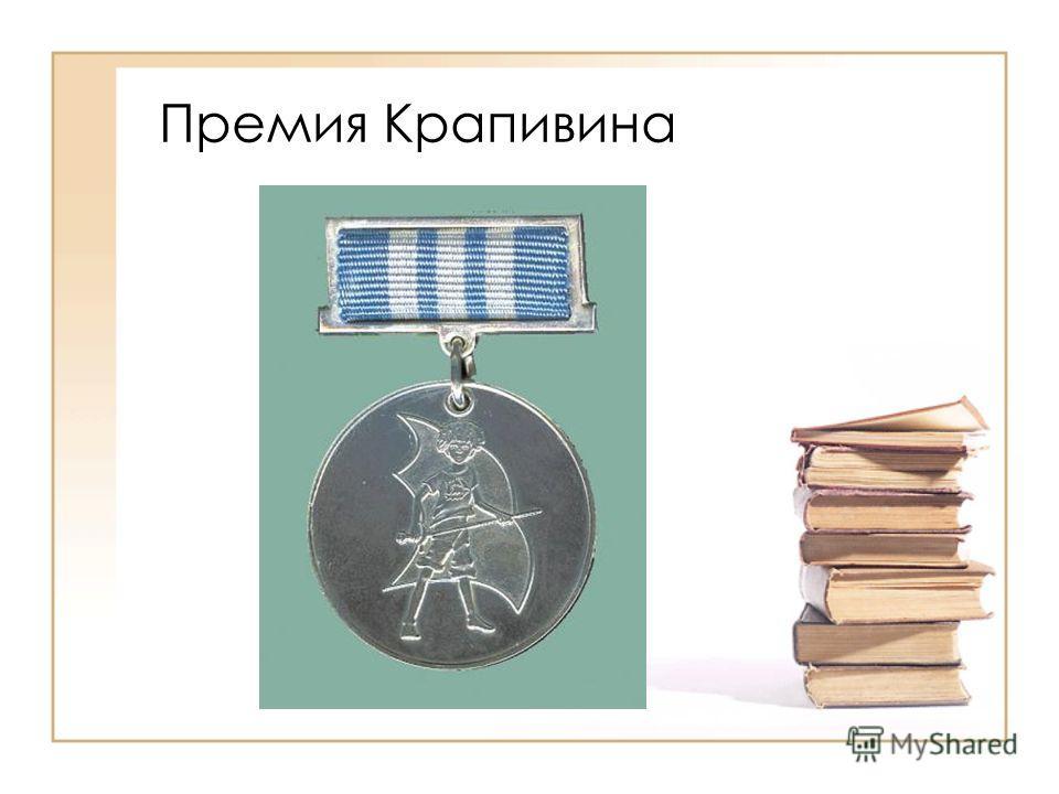 Премия Крапивина