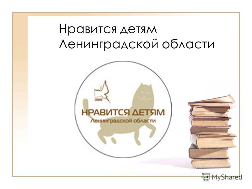 Нравится детям Ленинградской области