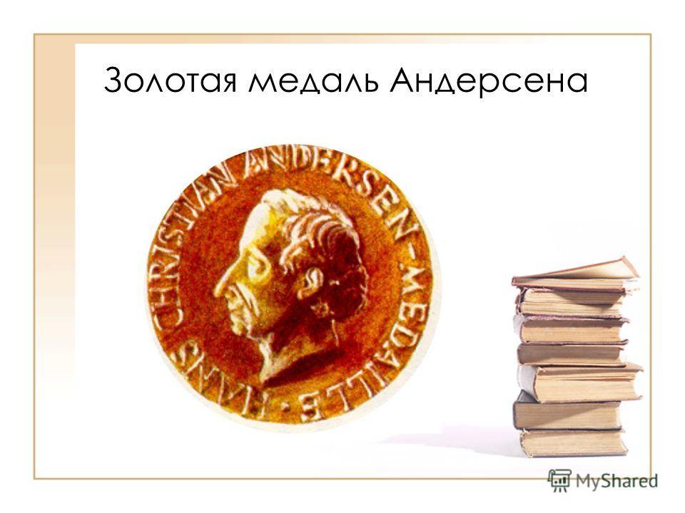 Золотая медаль Андерсена