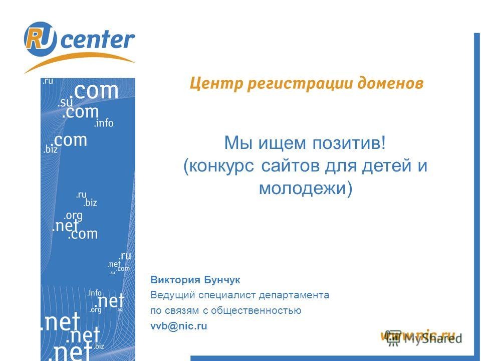 Мы ищем позитив! (конкурс сайтов для детей и молодежи) Виктория Бунчук Ведущий специалист департамента по связям с общественностью vvb@nic.ru