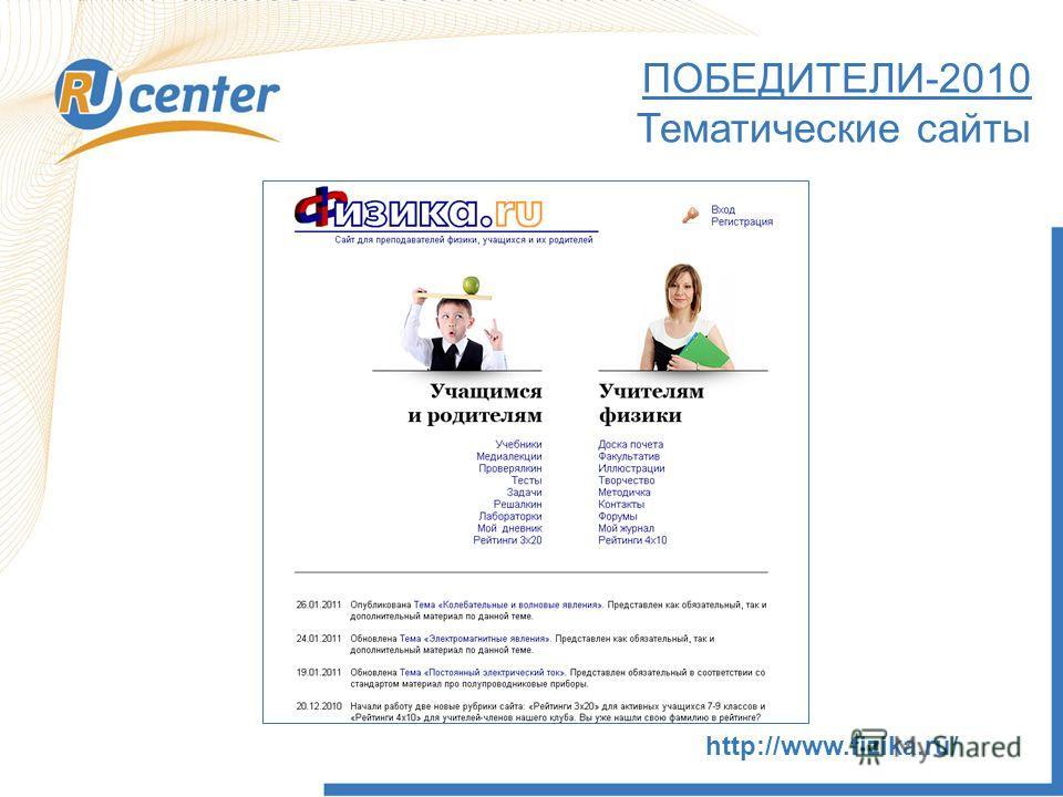 http://www.fizika.ru/ ПОБЕДИТЕЛИ-2010 Тематические сайты