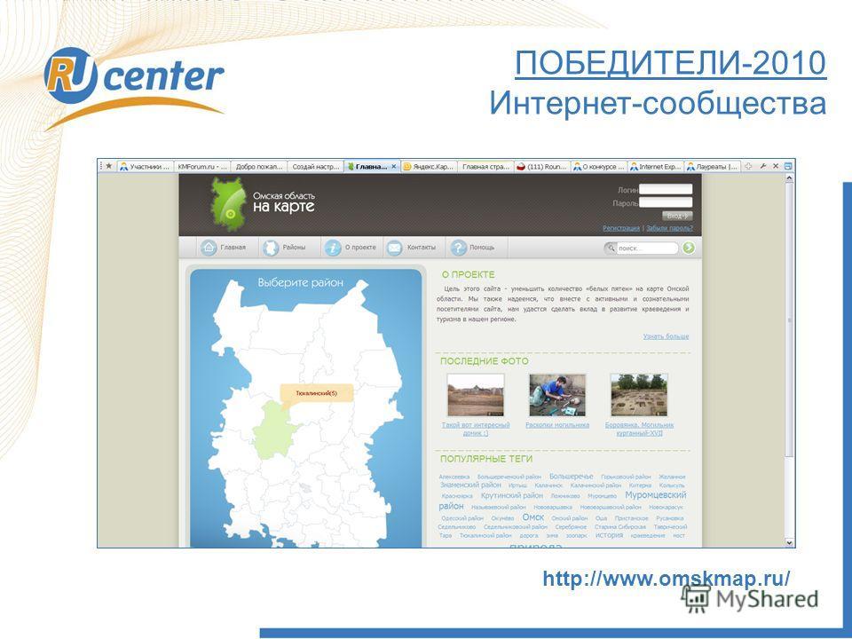 ПОБЕДИТЕЛИ-2010 Интернет-сообщества http://www.omskmap.ru/