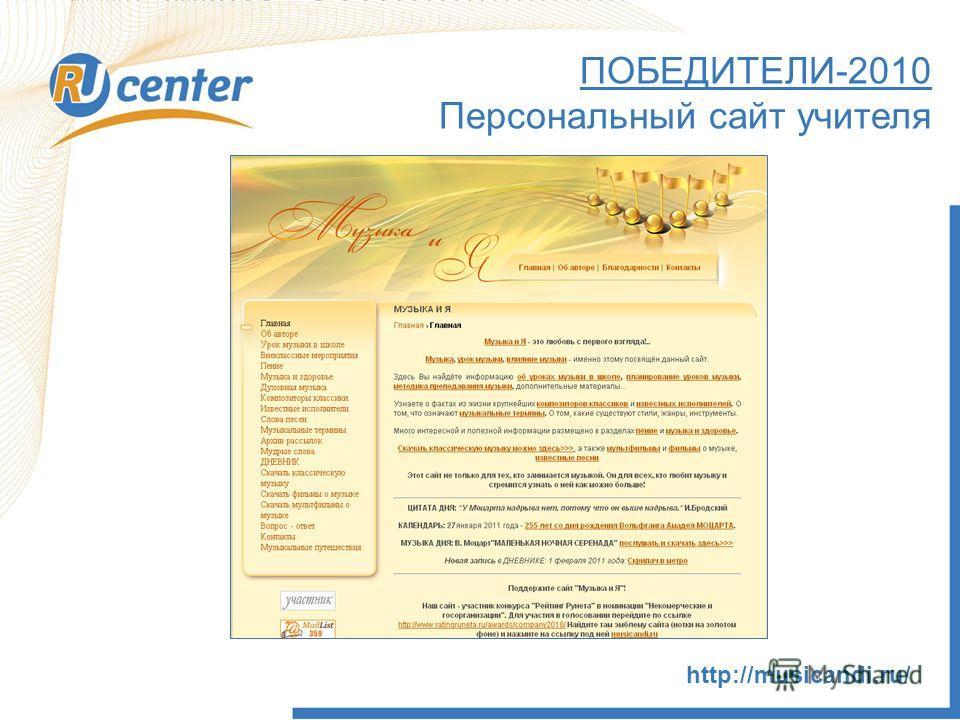 http://musicandi.ru/ ПОБЕДИТЕЛИ-2010 Персональный сайт учителя