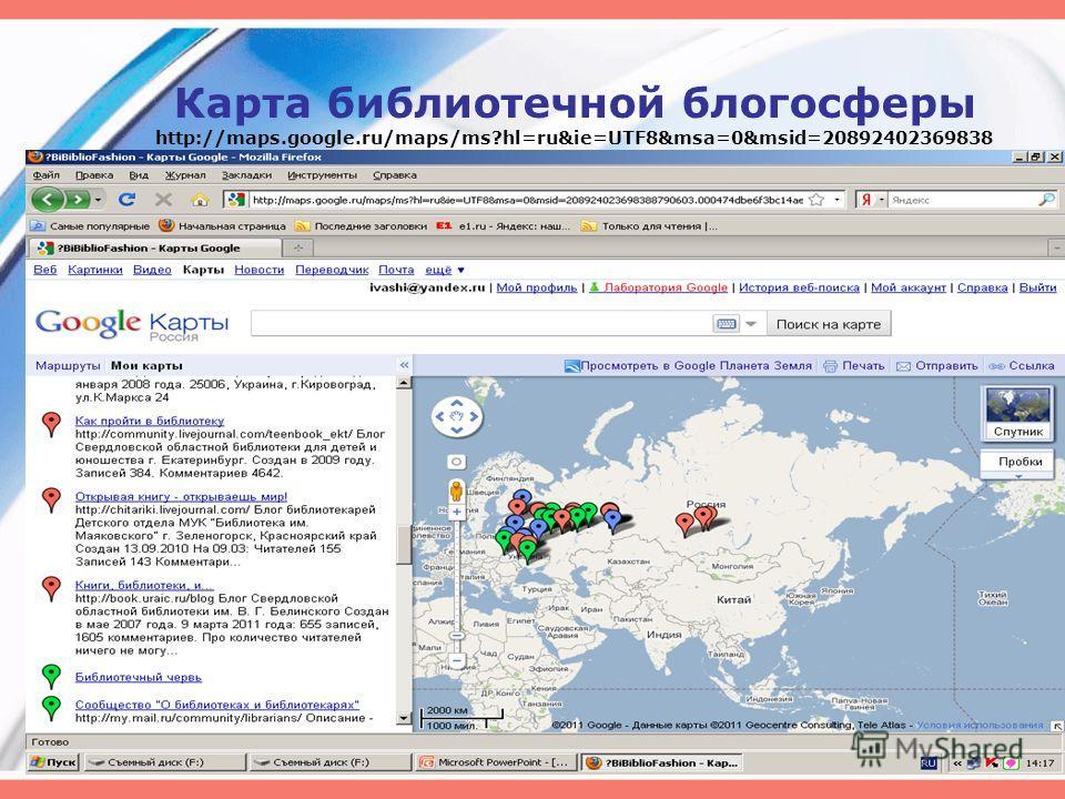 Карта библиотечной блогосферы http://maps.google.ru/maps/ms?hl=ru&ie=UTF8&msa=0&msid=20892402369838 8790603.000474dbe6f3bc14ae80e&ll=53.278353,58.447266&spn=44.280671,114.1 69922&z=4
