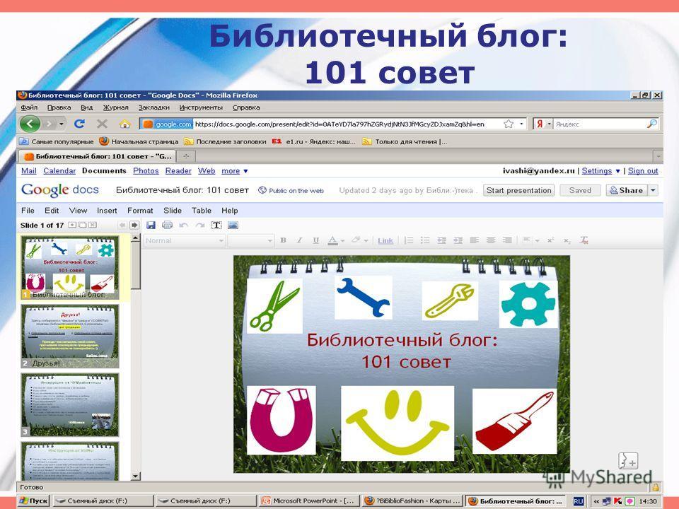 Библиотечный блог: 101 совет