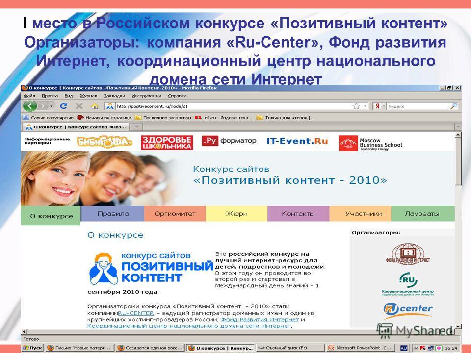 I место в Российском конкурсе «Позитивный контент» Организаторы: компания «Ru-Center», Фонд развития Интернет, координационный центр национального домена сети Интернет