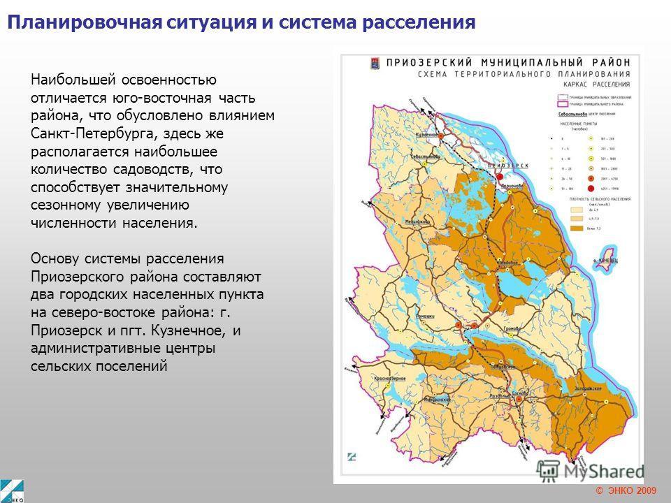 © ЭНКО 2009 Планировочная ситуация и система расселения Наибольшей освоенностью отличается юго-восточная часть района, что обусловлено влиянием Санкт-Петербурга, здесь же располагается наибольшее количество садоводств, что способствует значительному