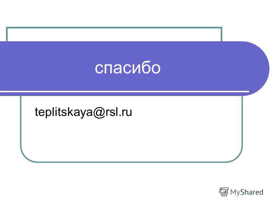 спасибо teplitskaya@rsl.ru