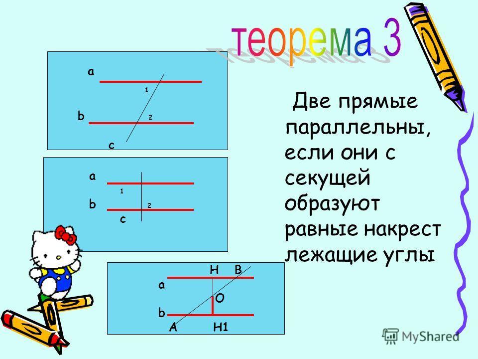Две прямые параллельны, если они с секущей образуют равные накрест лежащие углы a 1 b 2 c a 1 b 2 c H B a O b A H1