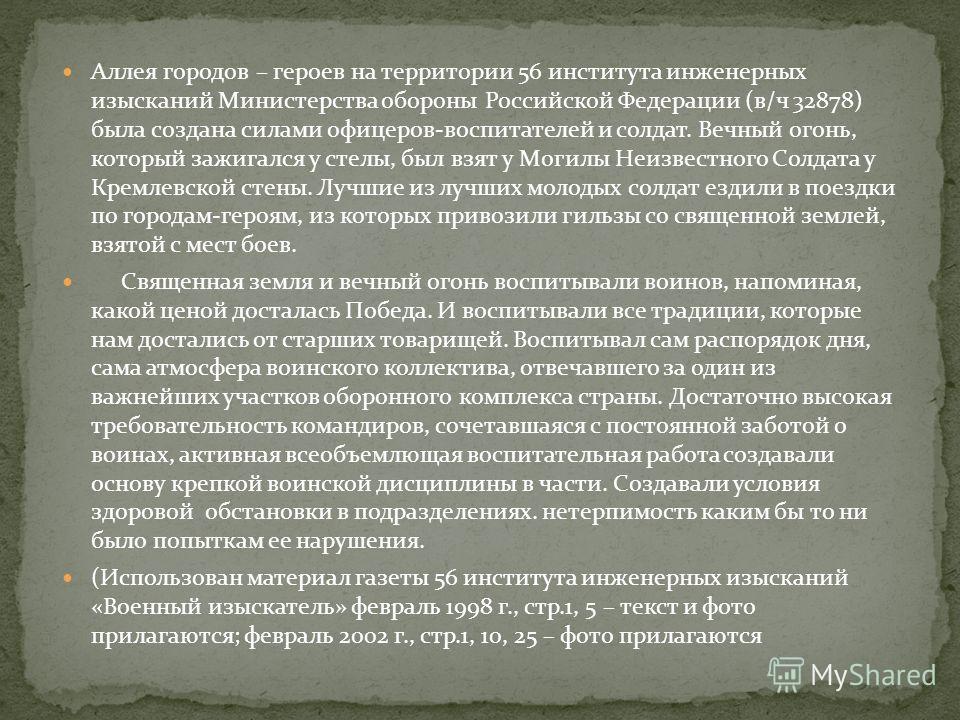 Аллея городов – героев на территории 56 института инженерных изысканий Министерства обороны Российской Федерации (в/ч 32878) была создана силами офицеров-воспитателей и солдат. Вечный огонь, который зажигался у стелы, был взят у Могилы Неизвестного С